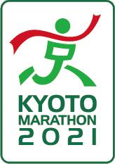 京都馬拉松2020 2月16日(星期日)舉行